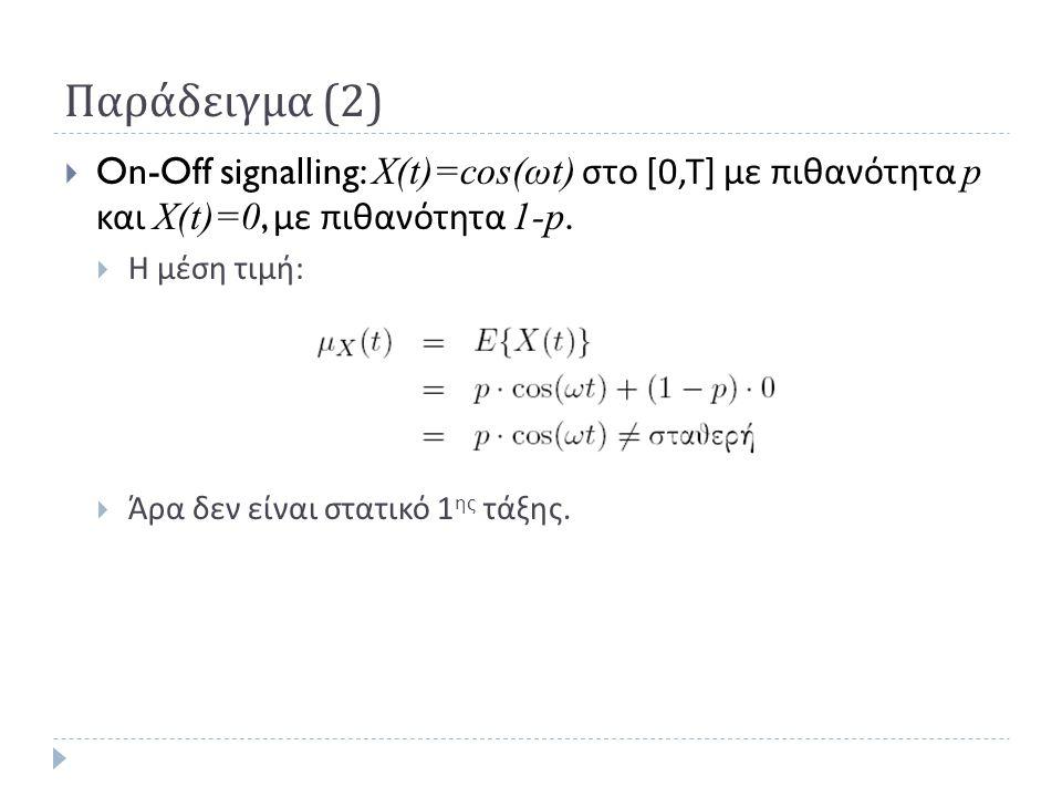 Παράδειγμα (2) On-Off signalling: X(t)=cos(ωt) στο [0,Τ] με πιθανότητα p και X(t)=0, με πιθανότητα 1-p.